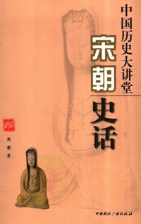 [中国历史大讲堂:宋朝史话].吴泰.扫描版