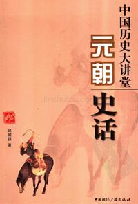 [中國歷史大講堂:元朝史話].邱樹森.掃描版