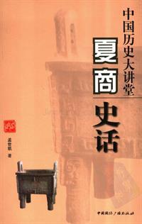[中国历史大讲堂:夏商史话].孟世凯.扫描版