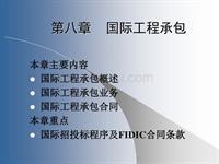 装修公司设计管理-国际工程承包