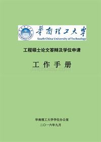 华南理工大学工程硕士论文答辩及学位申请工作手册