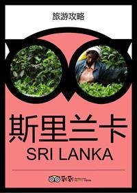 斯里蘭卡旅游攻略