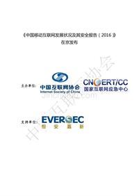中国移动互联网发展状况及其安全报告(2016)(简版)(2016年5月)