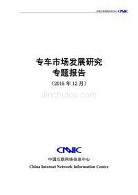 专车市场发展研究专题报告(2015年12月)