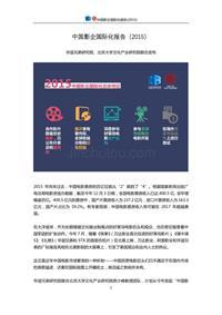 中国影企国际化报告2015