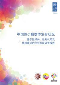 中国性少数群体生存状况 - 基于性倾向,性别认同和性别表达的社会态度调查报告 CH(2016年5月)