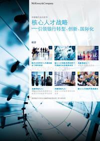 中国银行业白皮书 核心人才战略