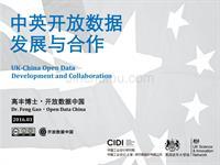中英开放数据发展与合作(2016年3月)