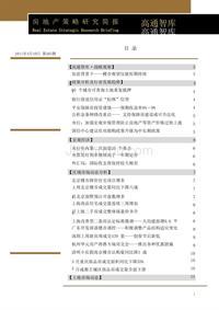 2011年4月房地产策略研究简报-加息研究等-高通智库