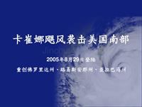 2005年8月卡崔娜飓风袭击美国南部图片集