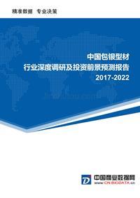 (目录)2017-2022年中国包银型材行业深度调研及投资前景预测报告(目录)