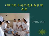 (11月份刘莉)CKD5期 上消化道出血