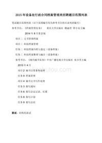 (新)天津职业大学劳务派遣岗位笔试范围(不含截止报名无人报考岗位)