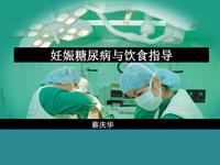 (蔡庆华)妊娠糖尿病与饮食指导