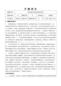 沈阳理工大学开题报告