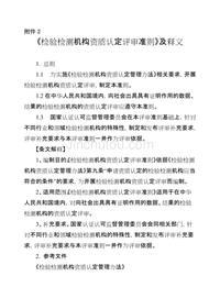 《检验检测机构资质认定评审准则》及释义
