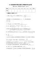 2011届田家炳高三数学期中试题(理)答案