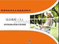 高等院校研究生英语系列教材课件 Unit10 The Role of Education