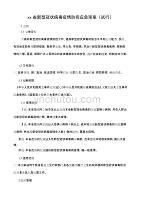 xx省新型冠状病毒疫情防控应急预案(试行)
