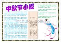 空白板�竽0宄浅丶�合-中秋�09(A4)-�日系列(板�缶�品)