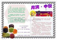 空白板�竽0寮�合-中秋11【A4】-�日系列(板�缶�品)