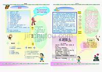 空白板�竽0寮�合-中秋�08【A3】-�日系列(板�缶�品)