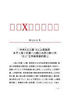 """(2018年4月1日)X县县委 X县人民政府关于实施乡村振兴战略开创新时代""""三农""""工作全面发展新局面的意见"""