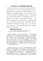 企业研究论文-企业网络管理中的商业价值