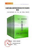 功能性复合型特种纤维项目可行性研究报告(立项分析)