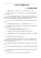 公安机关人民警察执法考试基础知识题库