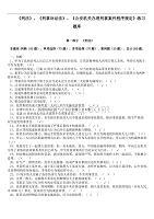 公安机关人民警察执法资格考试练习题库