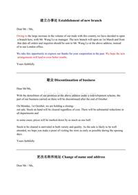 英语商务信函范文