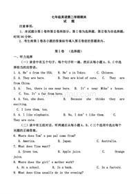 人教版七年级下册英语期末考试试题附答案