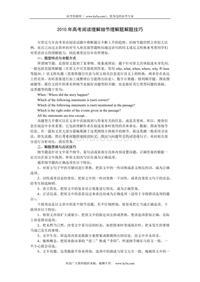 英语2010年高考阅读理解解题技巧(细节理解题)