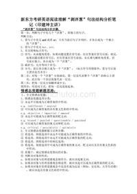 新东方考研英语阅读理解