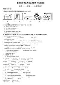 新目标人教版七年级英语上册第四单元测试卷(附听力材料