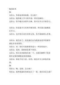 人教版八年下听力材料译文