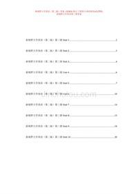 新视野大学英语第三册读写教程答案(第二版)