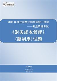 2009年度注册会计师全国统一考试_专业阶段考试_《财务成本管理》(新制度)试题