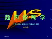 泌尿系統超聲學-醫學影像學(上海交通大學醫學院)