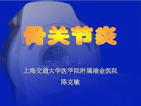 骨关节炎影像学-医学影像学(上海交通大学医学院)