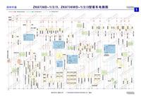 郑州宇通电路图01
