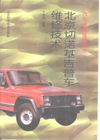 切诺基吉普车维修技术 鲁科1999D