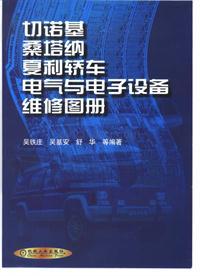 切诺基、桑塔纳、夏利轿车电气与电子设备维修图册