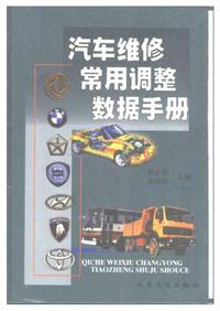 汽车维修常用调整数据手册