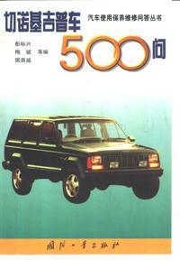 切诺基维修500问 国工2000
