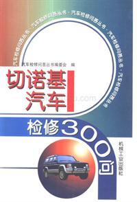 切诺基检修300问 机工1999
