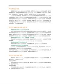 中美史克-阳光计划模块3