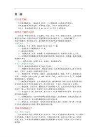 中美史克-阳光计划模块1