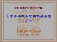 影响思维-太极集团之补肾益寿胶囊北京市场整合营销传播方案